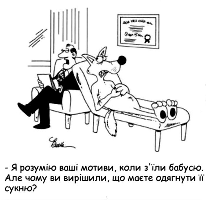 Малюнок  про сірого вовка та психологів