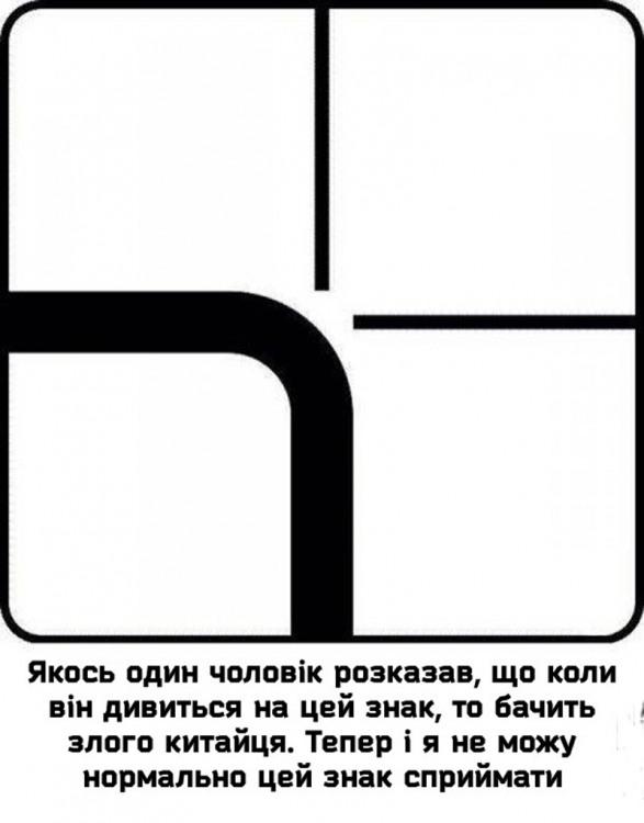 Фото прикол  про дорожні знаки гра уяви
