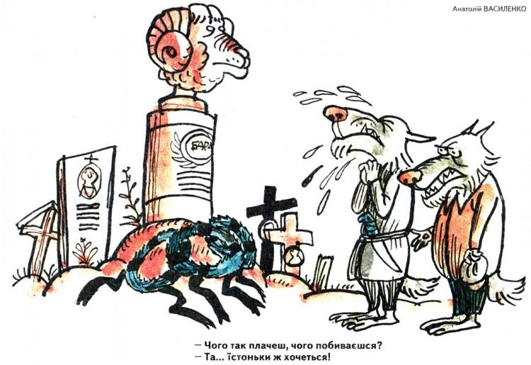 Малюнок  про сірого вовка, баранів журнал перець