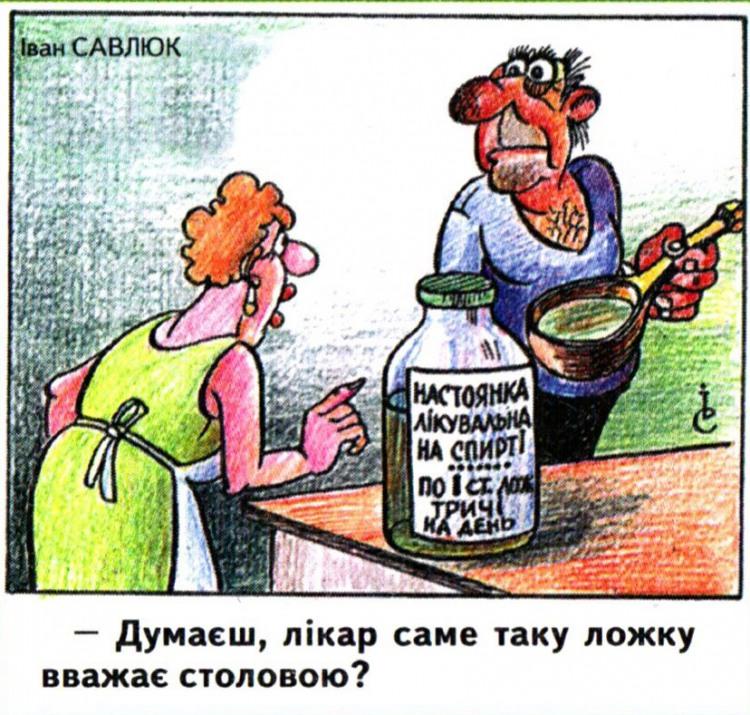 Малюнок  про ліки, ложку, спирт журнал перець