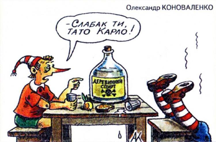 Малюнок  про буратіно, спирт журнал перець