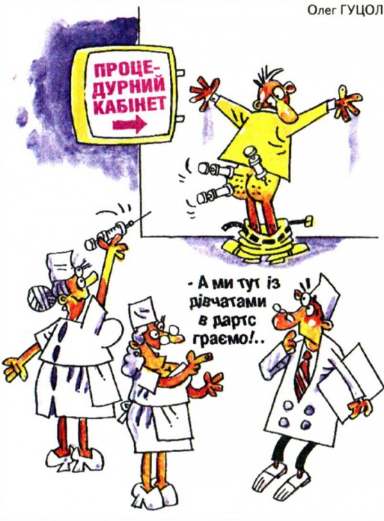 Малюнок  про лікарів, уколи журнал перець