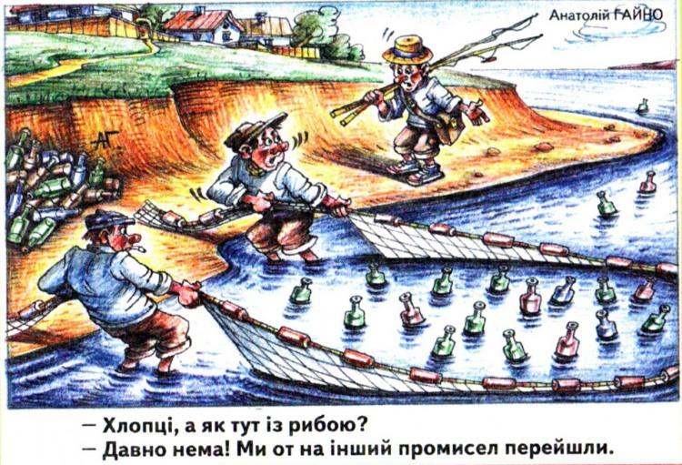 Малюнок  про рибалок, пляшку, забруднення журнал перець