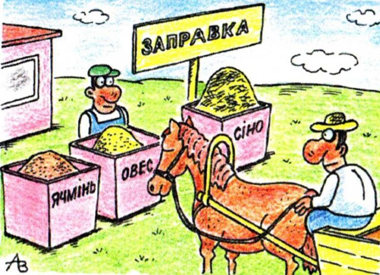 Малюнок  про коней журнал перець
