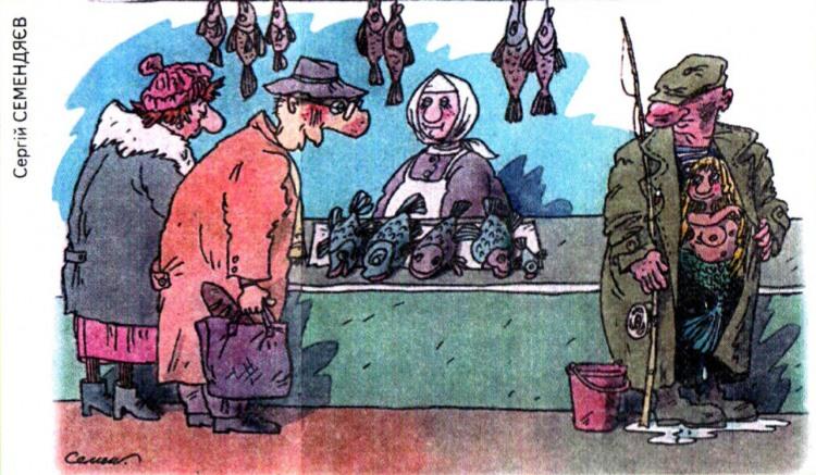 Малюнок  про рибу, русалок, рибалок, ринок журнал перець