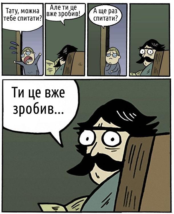 Малюнок  про тата, питання комікс