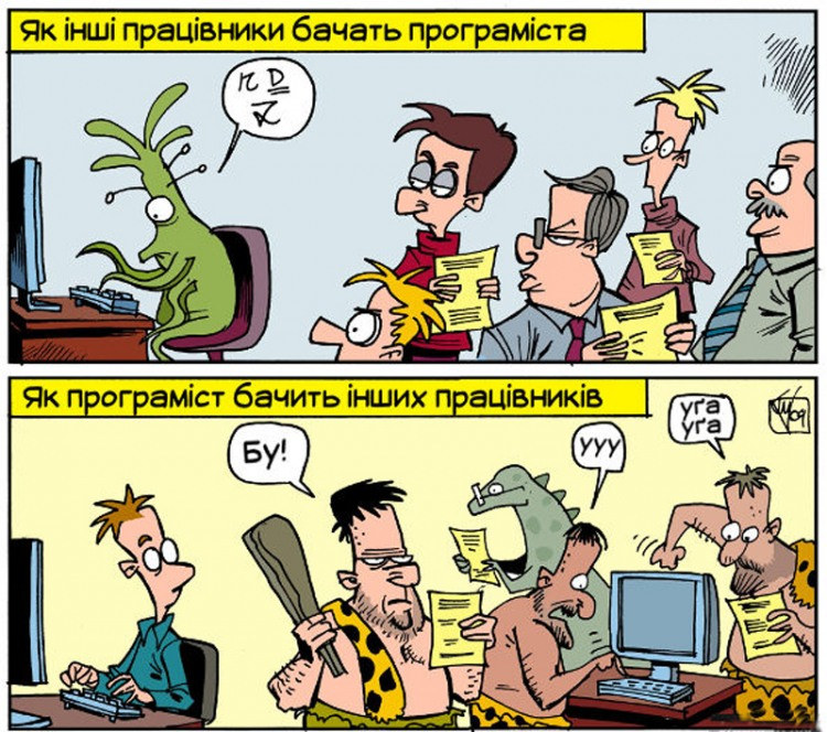 Малюнок  про програмістів