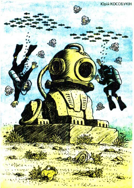 Малюнок  про водолазів журнал перець