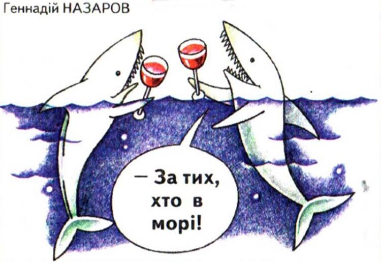 Малюнок  про акул, тости, чорний журнал перець