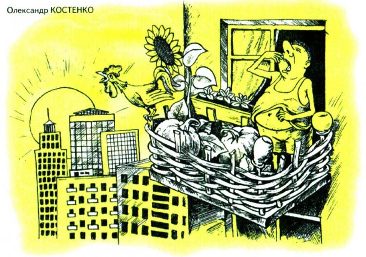 Малюнок  про балкон журнал перець