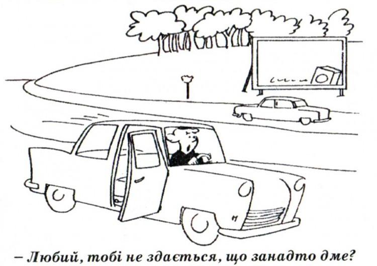 Малюнок  про жінок за кермом журнал перець