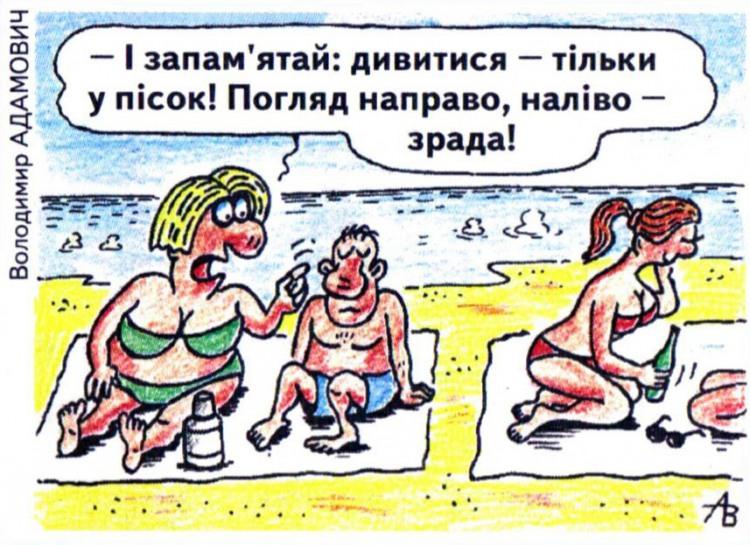 Малюнок  про пляж, чоловіка, дружину журнал перець