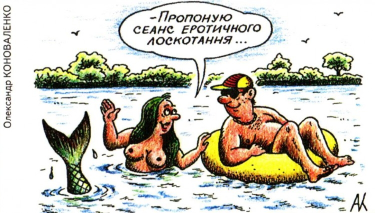 Малюнок  про русалок, лоскоту, вульгарний журнал перець