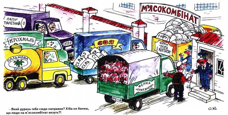 Малюнок  про ковбасу журнал перець