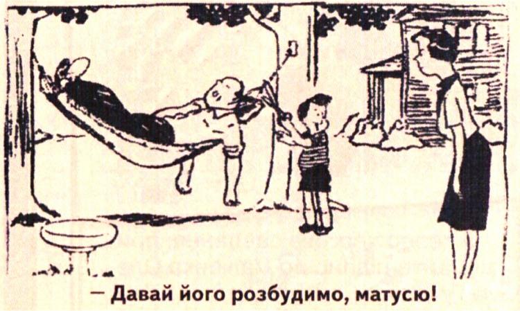 Малюнок  про тата, сина журнал перець