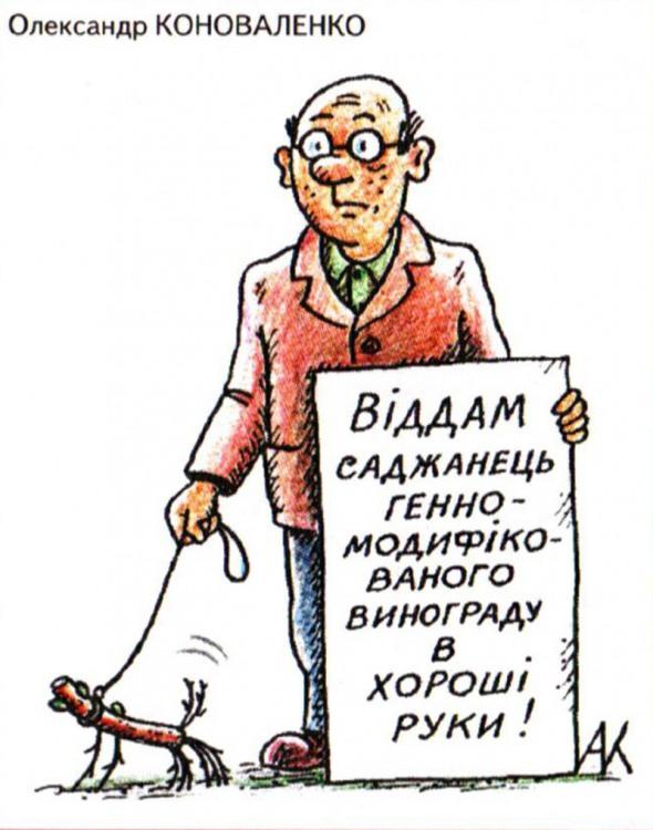 Малюнок  про гмо журнал перець