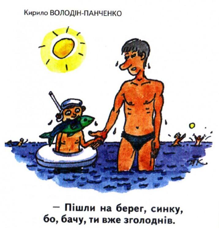 Малюнок  про сина, голод журнал перець