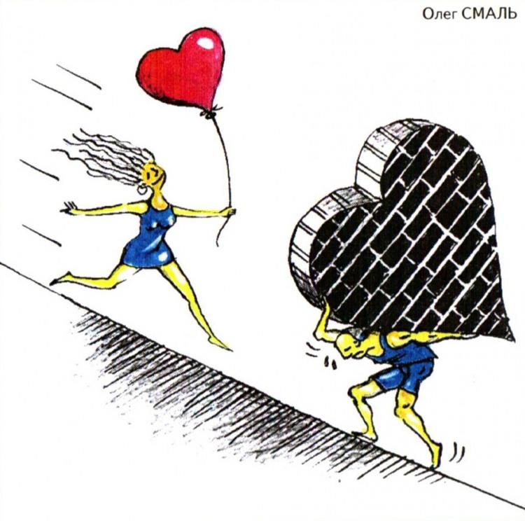 Малюнок  про кохання, чоловіків, жінок журнал перець
