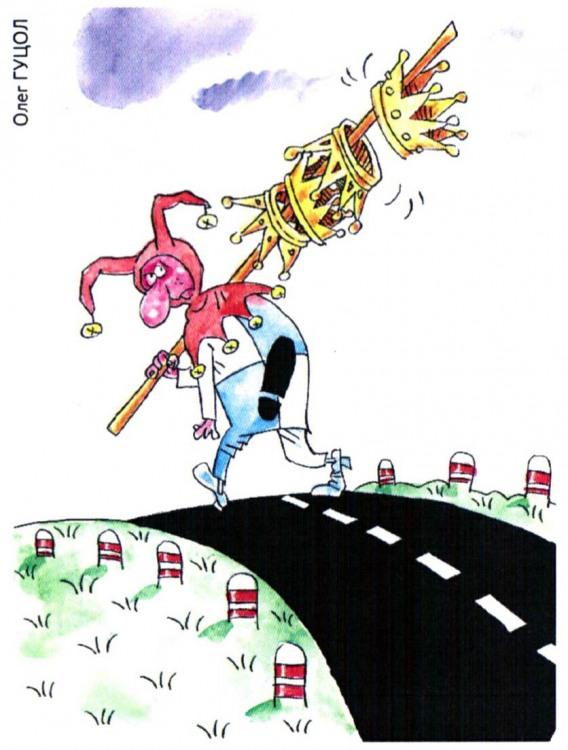 Малюнок  про блазня, корону журнал перець