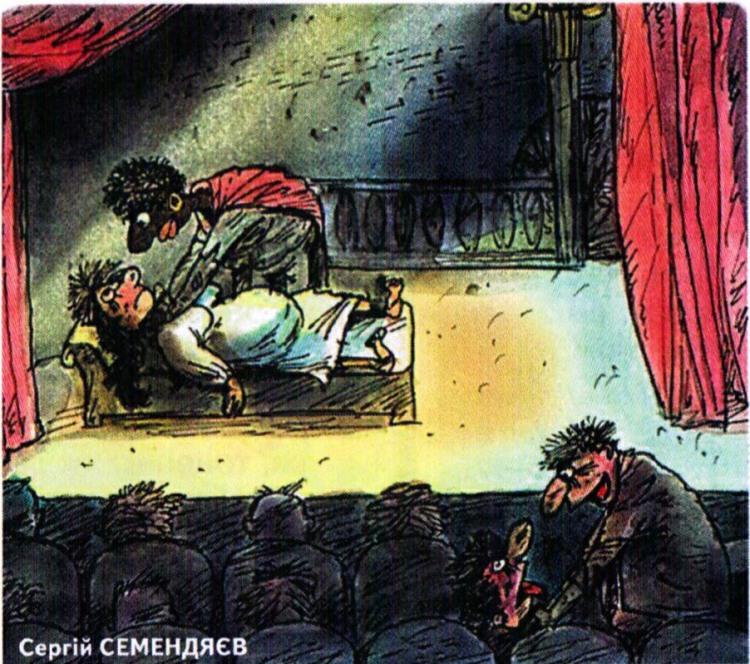 Малюнок  про театр, отелло, чорний журнал перець