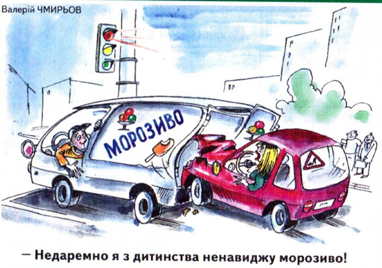 Малюнок  про дтп, жінок за кермом журнал перець