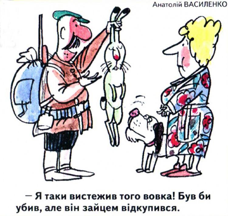 Малюнок  про мисливців, зайців журнал перець