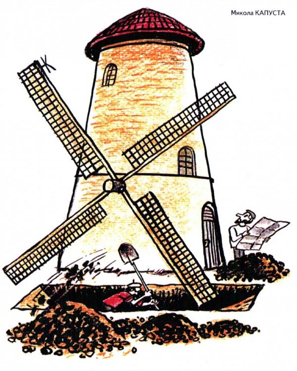 Малюнок  про млин журнал перець