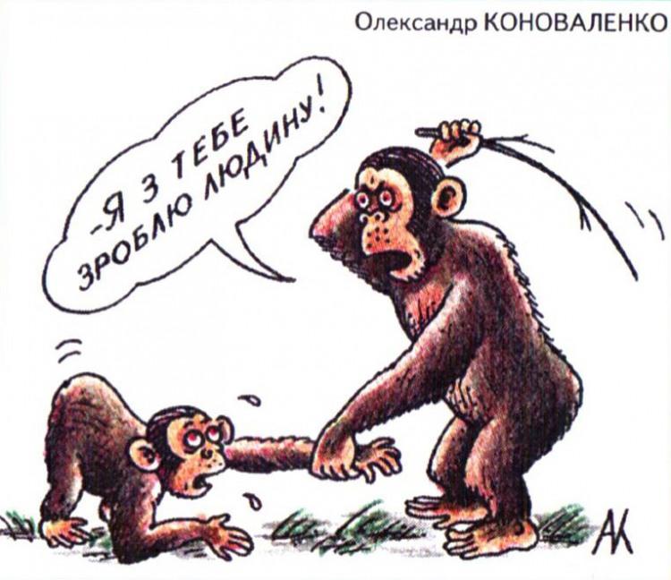 Малюнок  про мавп журнал перець
