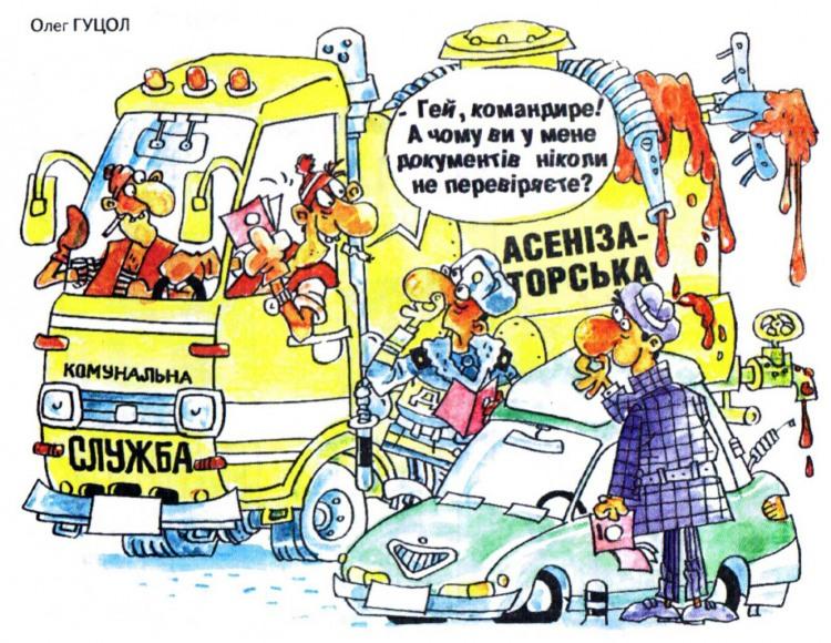 Малюнок  про асенізаторів журнал перець