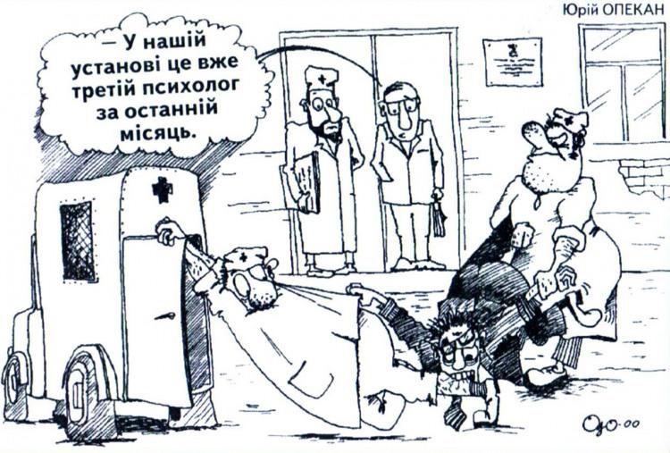 Малюнок  про психологів журнал перець