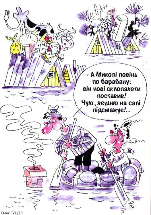 Малюнок  про повінь журнал перець