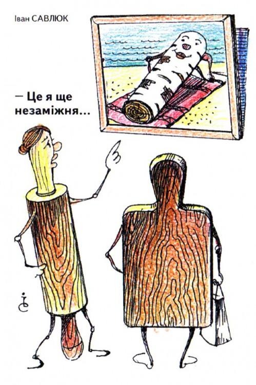 Малюнок  про колоду журнал перець
