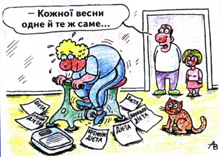 Малюнок  про схуднення журнал перець