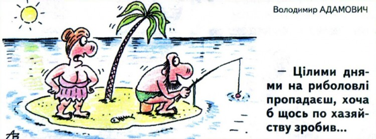 Малюнок  про риболовлю, чоловіка, дружину, безлюдний острів журнал перець