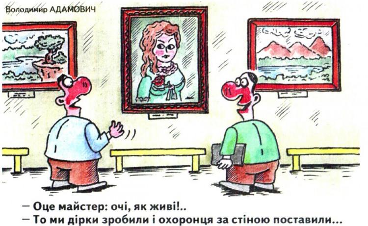 Малюнок  про очі журнал перець