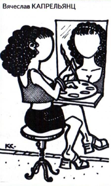 Малюнок  про макіяж журнал перець