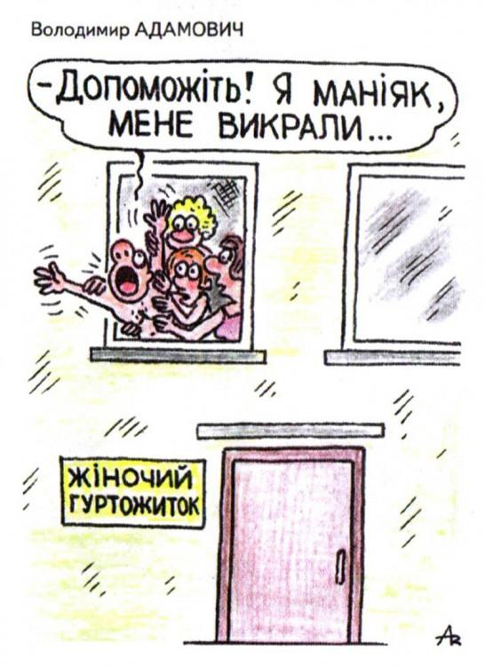 Малюнок  про гуртожиток, маніяків журнал перець