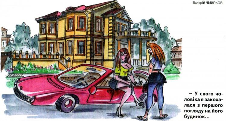 Малюнок  про меркантильність, кохання журнал перець