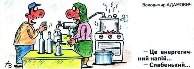 Малюнок  про самогон журнал перець