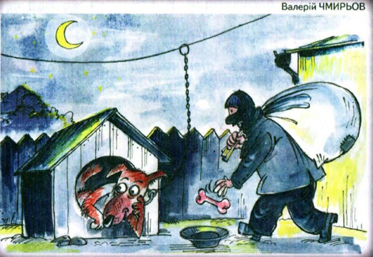Малюнок  про злодіїв, собак, кістки журнал перець