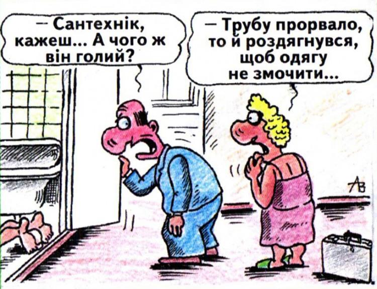 Малюнок  про сантехніків, роздягнених людей журнал перець