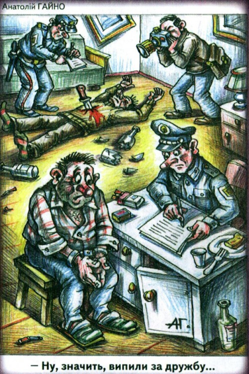 Малюнок  про п'яних, вбивство, дружбу, чорний журнал перець