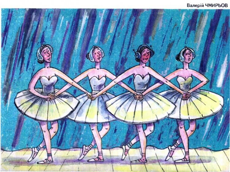 Малюнок  про балерин, навушники журнал перець