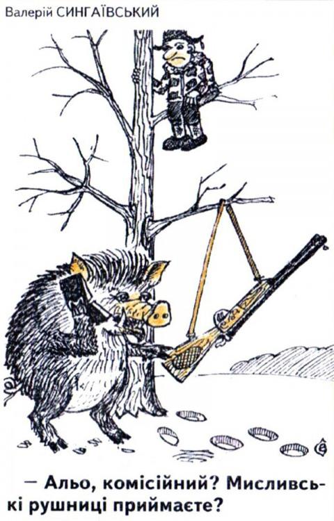 Малюнок  про мисливців, кабанів журнал перець