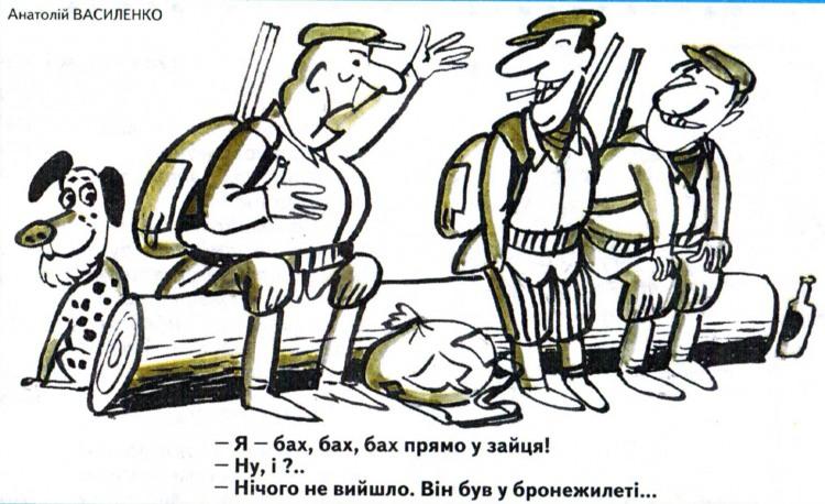 Малюнок  про полювання, мисливців журнал перець