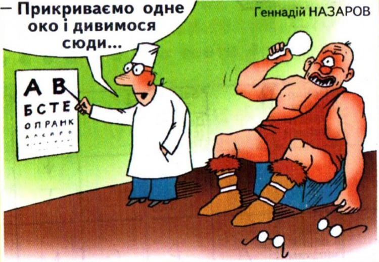 Малюнок  про циклопа, офтальмологів журнал перець