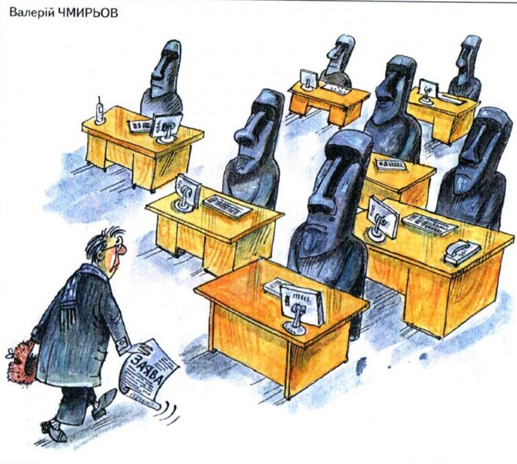 Малюнок  про бюрократів журнал перець
