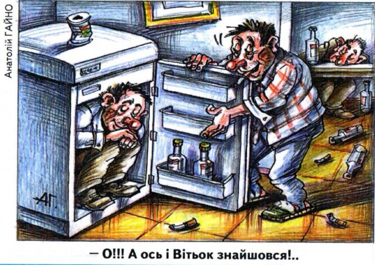 Малюнок  про п'яних, п'яниць, холодильник журнал перець