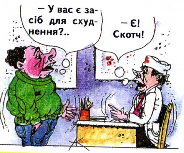 Малюнок  про лікарів, скотч, схуднення журнал перець