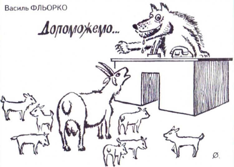 Малюнок  про сірого вовка, козу журнал перець